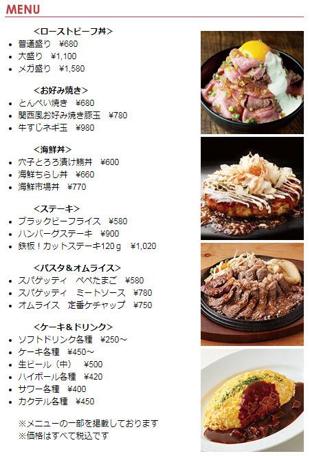 gourmet_yodobashi
