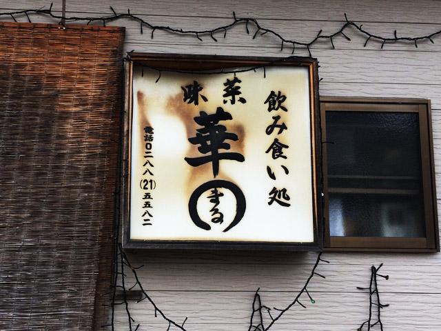 kanko_nikko12_04