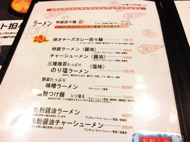kanko_nikko12_09