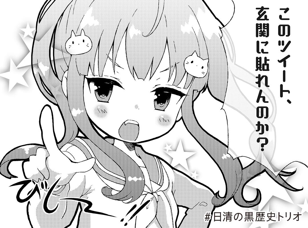 nissin-kuro-rekishi3