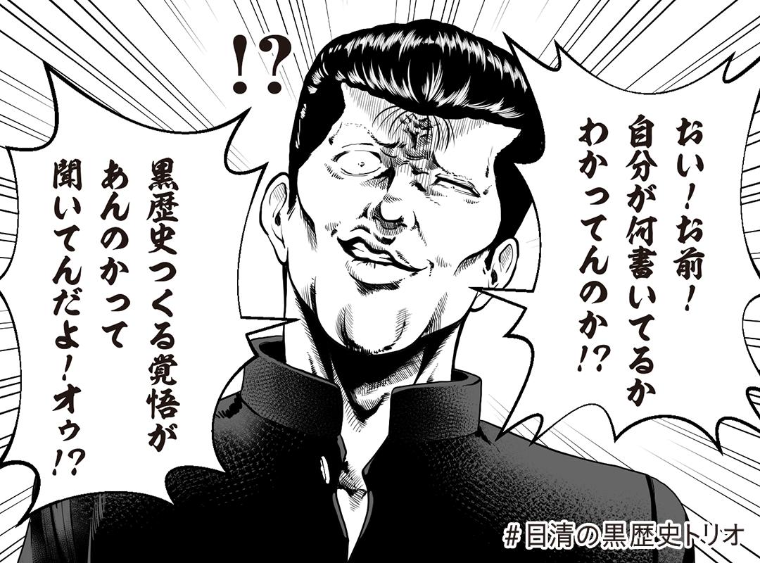 nissin-kuro-rekishi5