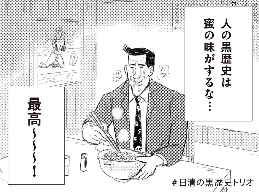 nissin-kuro-rekishi6