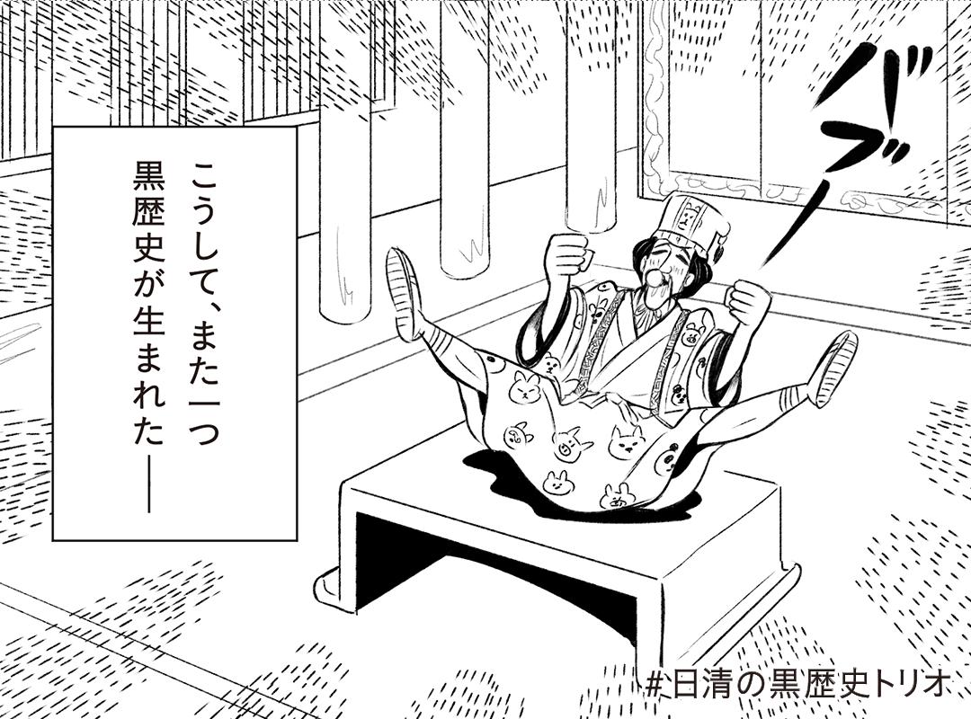 nissin-kuro-rekishi7