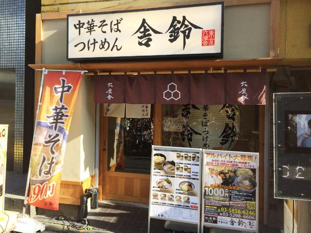 「舎鈴 亀戸店」亀戸駅東口側入り口