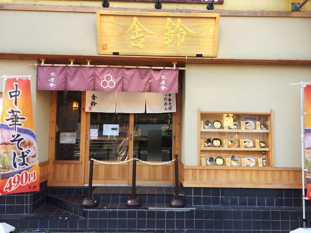 「舎鈴 亀戸店」京葉道路側入口