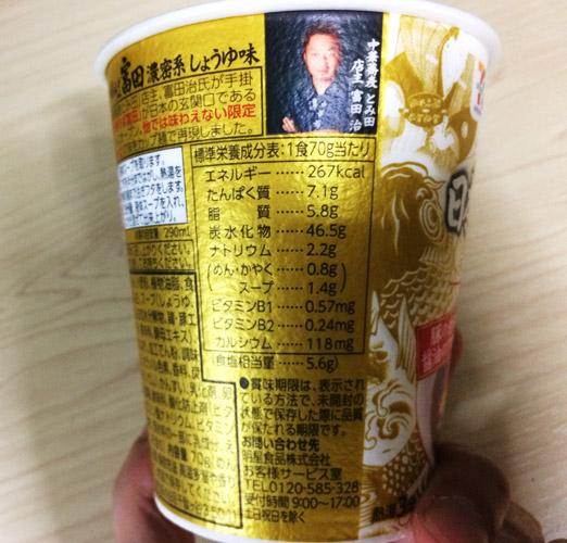 ramen_tomita_cup07