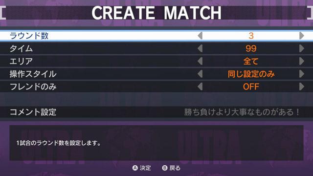 ulu2_match01