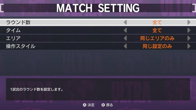 ulu2_match02