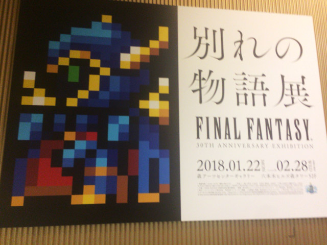 FF30th_wakare_01