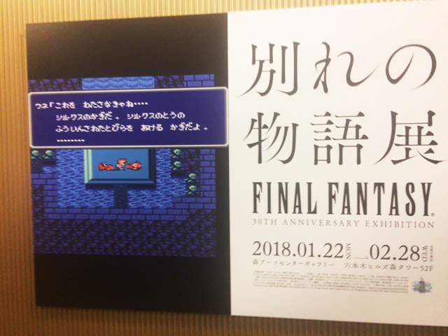 FF30th_wakare_02