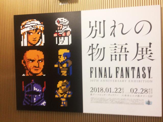 FF30th_wakare_03