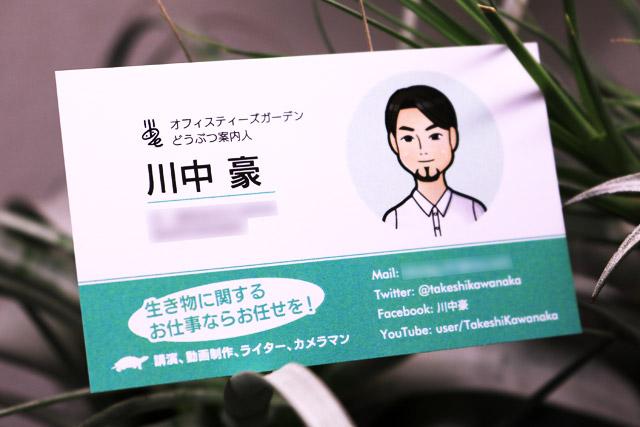meishi_kawanaka001