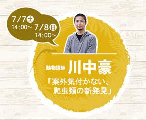 meishi_kawanaka006