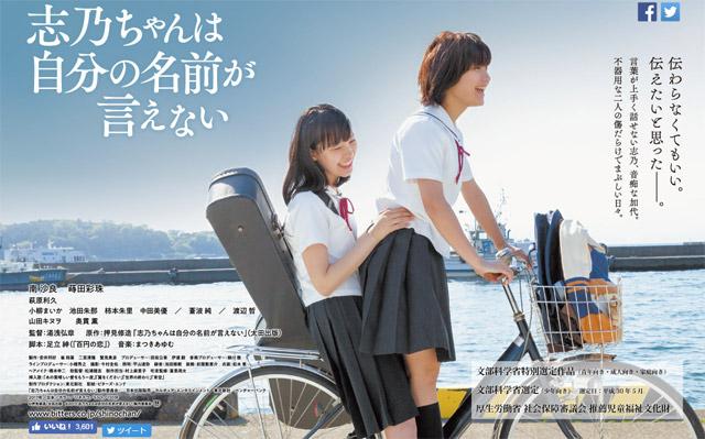 movie_shino_01