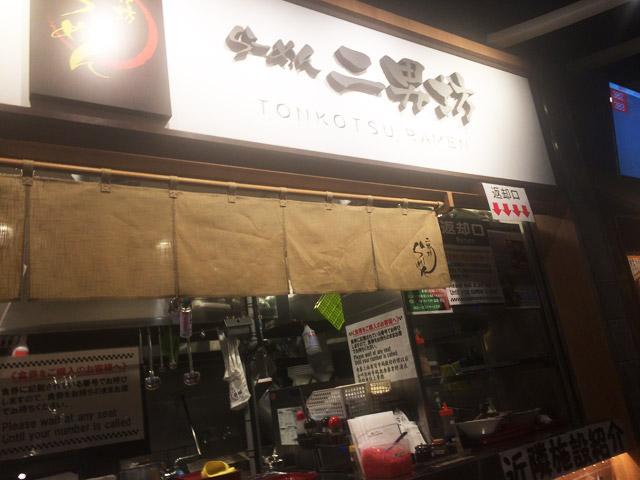 ramen_akiba05
