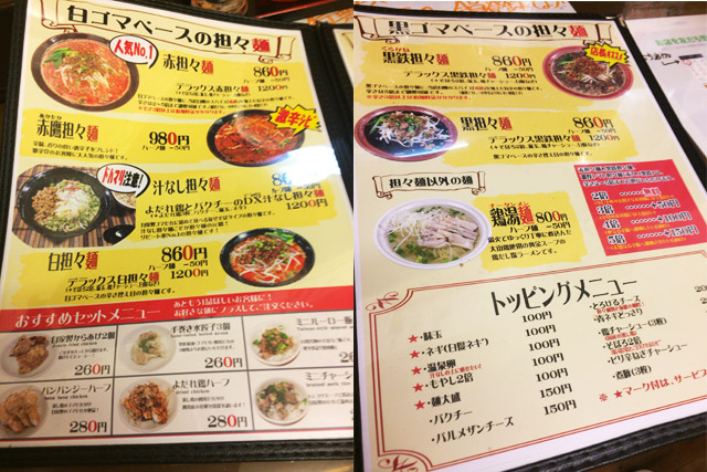 ramen_gomatetsu02