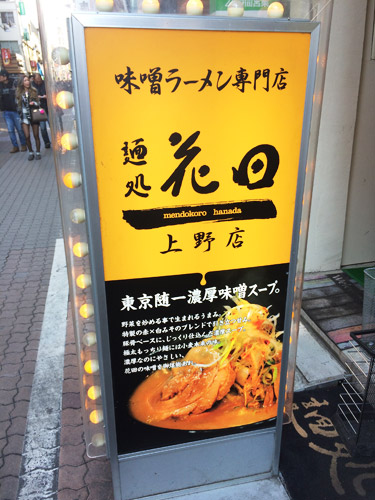 ramen_hanada02