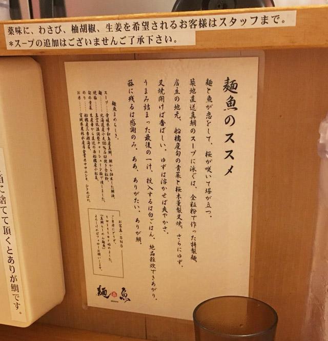 麺魚POP1