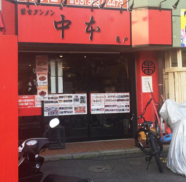ramen_nakamoto01