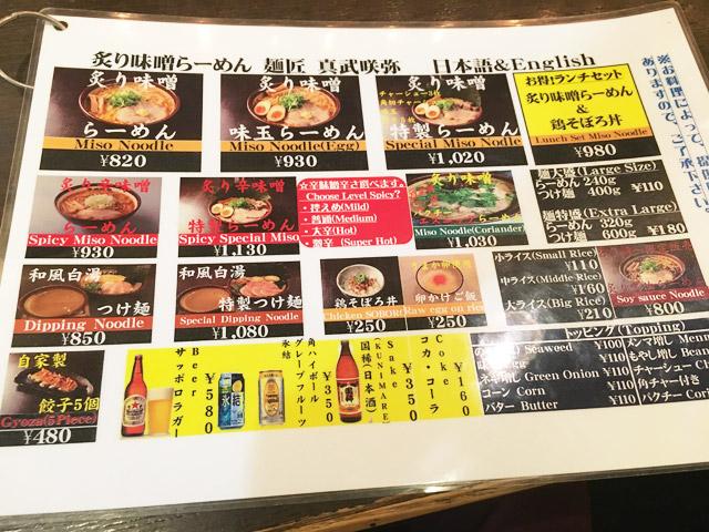 ramen_shinbusakiya02