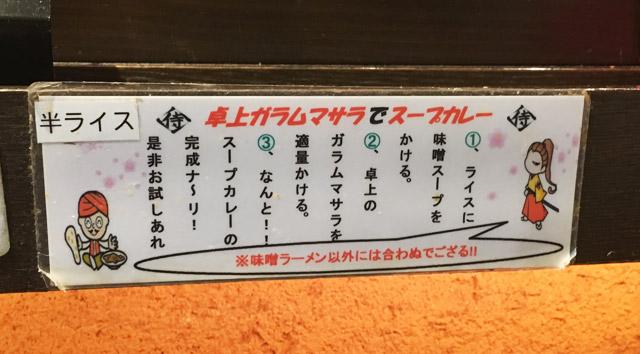 ramen_shinbusakiya06