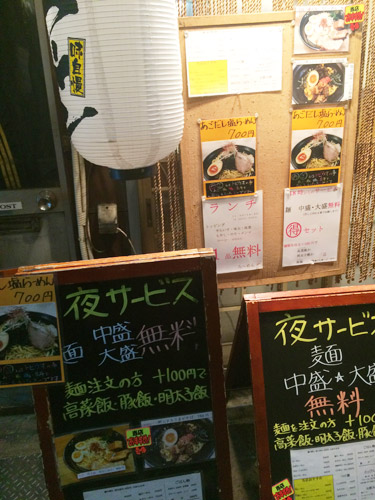 ramen_tsukasa02
