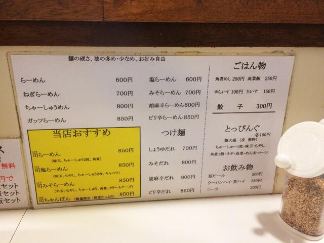ramen_tsukasa03