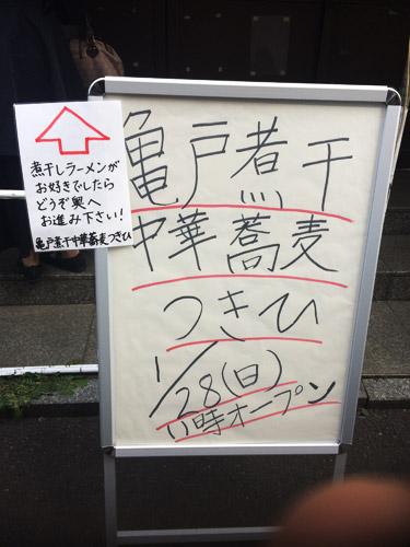 ramen_tsukihi02