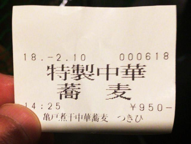 ramen_tsukihi06