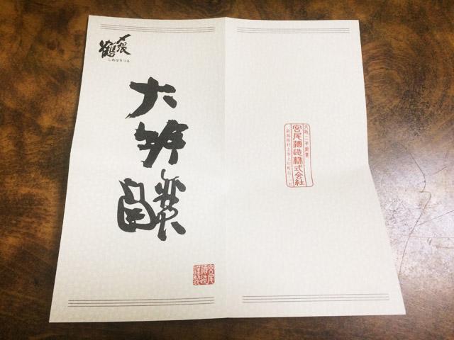 sake_simeharitsurud03