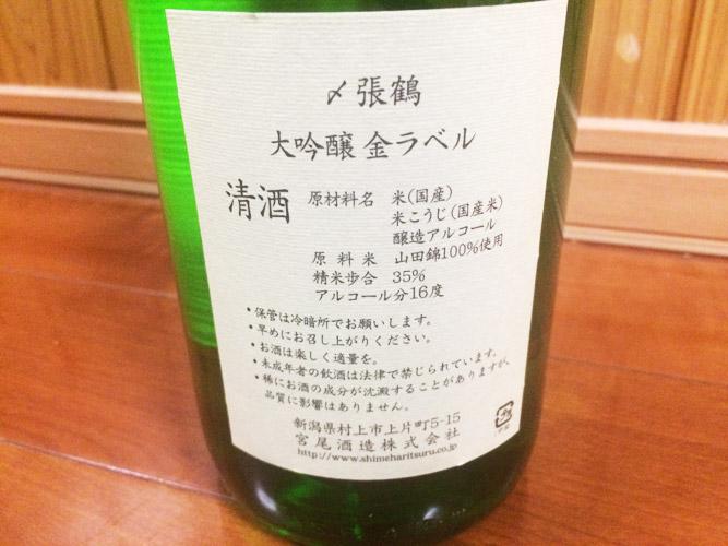 sake_simeharitsurud06