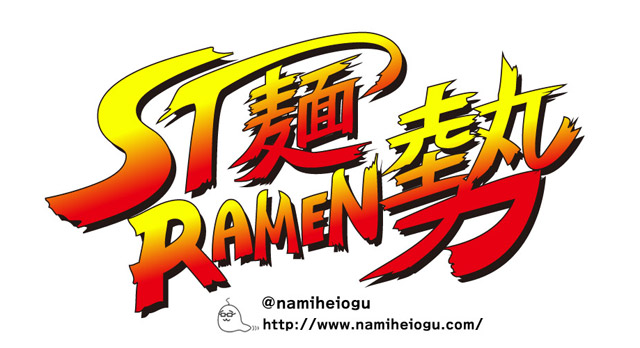 stramen_logo640