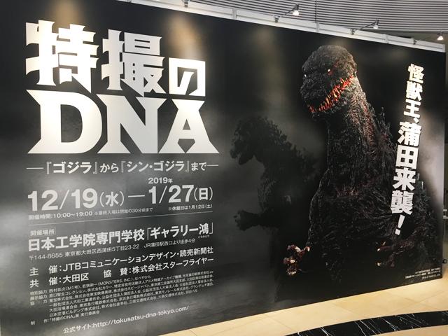 特撮のDNA-ポスター