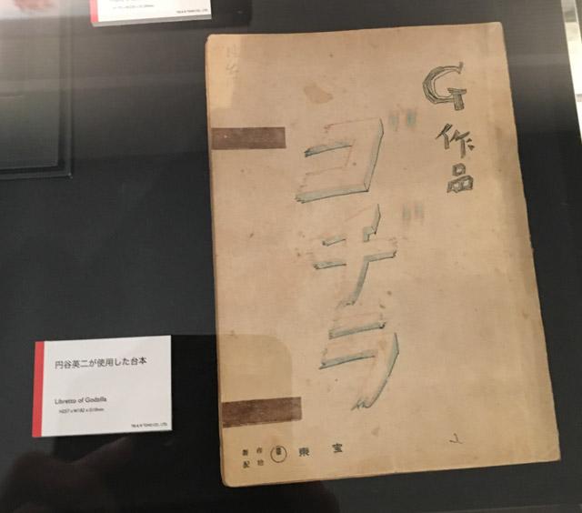 特撮のDNA-G作品ゴヂラ台本