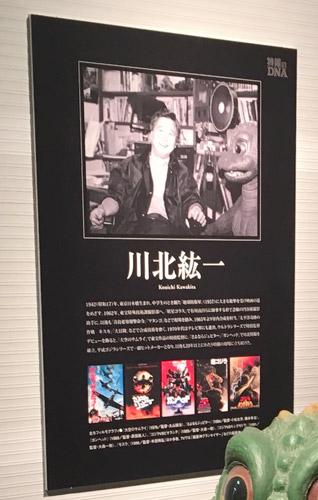特撮のDNA-川北紘一ポスター