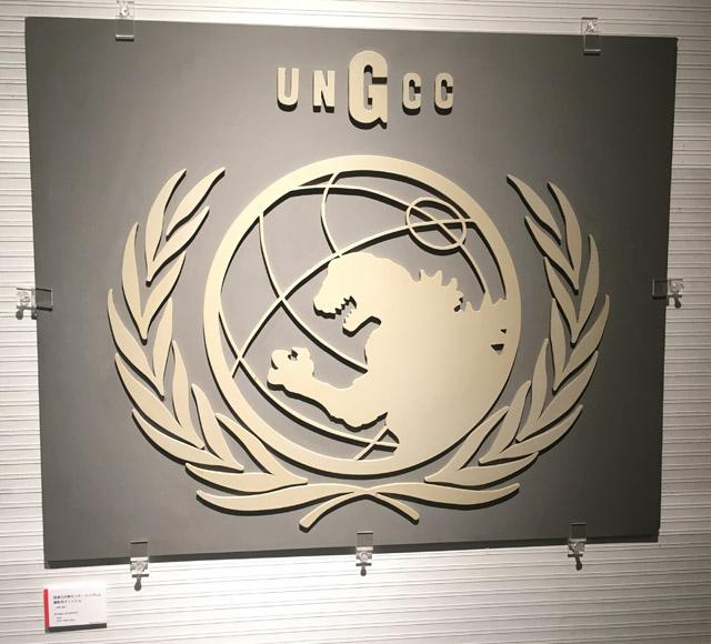 特撮のDNA-UNGCCロゴ