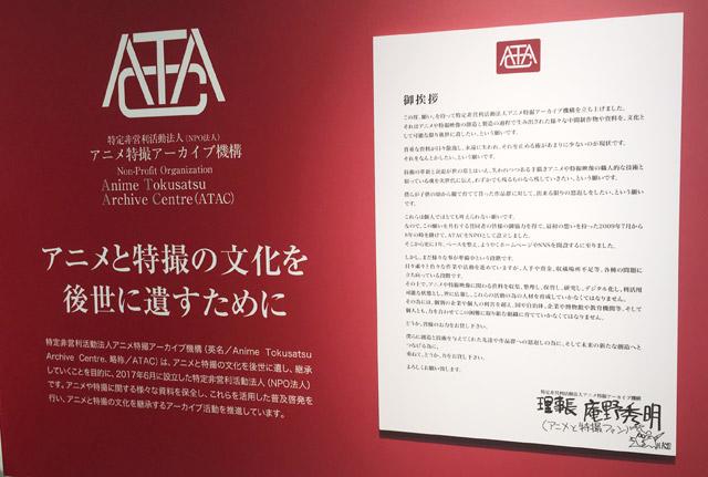特撮のDNA-アニメ特撮アーカイブ機構
