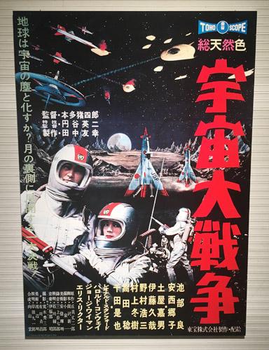 宇宙大戦争ポスター