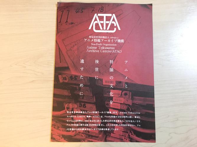 特撮のDNAアニメ-特撮アーカイブ機構パンフ