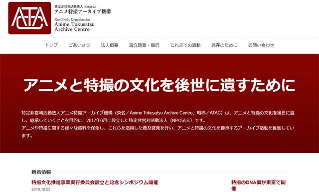アニメ特撮アーカイブ機構の公式サイト